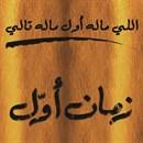 مطعم زمان أول - فرع شرق (سوق شرق) - الكويت