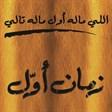مطعم زمان أول - فرع السالمية - الكويت