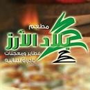 Bilad Al Arz Bakery - Salmiya Branch - Kuwait