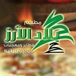 Bilad Al Arz Bakery