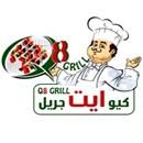 مطعم كيو ايت جريل - فرع حولي - الكويت