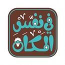 Fe Nafs El Makan Restaurant - Hawalli (eMall) Branch - Kuwait