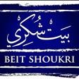 مطعم بيت شكري - فرع أبو حليفة (مجمع سي ڤيو) - الكويت