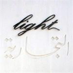 مجمع مطاعم لايت - المهبولة، الكويت