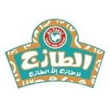مطعم الطازج - الكويت