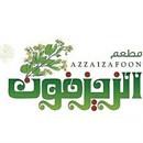 مطعم الزيزفون - فرع العارضية - الكويت