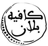 مطعم ومقهى كافيه بلان - الكويت
