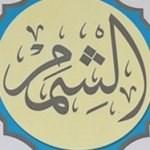 Al Shemam Restaurant - Kuwait