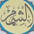 مطعم الشمم - فرع القبلة (المباركية 1) - الكويت