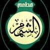 مطعم الشمم - فرع القبلة (المباركية 2) - الكويت