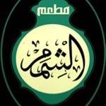 مطعم الشمم - فرع الفحيحيل - الكويت
