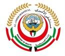 مستشفى اﻷميري - الكويت