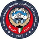مستشفى مبارك الكبير - الكويت