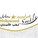هوليوود سمايل لطب الأسنان - فرع السالمية - الكويت