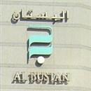 Al Bustan Mall - Kuwait
