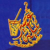 يبيله عصير - الكويت