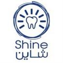 مركز شاين للأسنان - فرع المهبولة - الكويت
