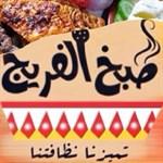 Tabkh Al Freej Restaurant - Kuwait