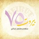 مطعم ومقهى بيروت 75 - فرع أنجفة (أرابيلا) - الكويت