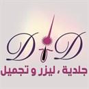عيادة ديفاديرما - فرع بنيد القار - الكويت