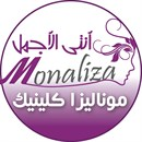 Monaliza Clinic - Bneid Al Gar Branch - Kuwait