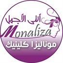 موناليزا كلينيك - فرع بنيد القار - الكويت