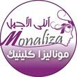 موناليزا كلينيك فرع بنيد القار