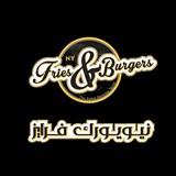 مطعم نيويورك فرايز - الكويت