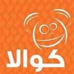 مطعم كوالا - فرع عبدالله المبارك الصباح (الجمعية) - الكويت