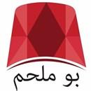 مطعم بو ملحم - فرع سن الفيل - لبنان