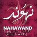 مطعم نهوند - فرع ضبية - لبنان