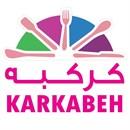 Karkabeh Restaurant & Cafe - Salmiya (Marina Walk) Branch - Kuwait