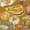 مطعم درة الحميدية - فرع الجهراء - الكويت