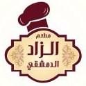 مطعم الزاد الدمشقي - فرع العارضية - الكويت