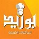 Bozaid Restaurant - Ardiya Branch - Kuwait