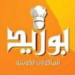 مطعم بوزيد - الكويت