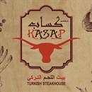 مطعم كساب - فرع حولي (إي مول) - الكويت