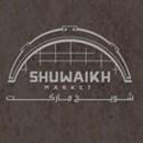 Shuwaikh Market - Shweikh - Kuwait