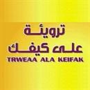 فطائر ومعجنات ترويئة على كيفك - فرع حولي - الكويت