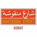 شارع منقوشة - فرع السالمية (بوليفارد) - الكويت