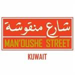 شارع منقوشة - فرع السالمية (أولمبيا مول) - الكويت