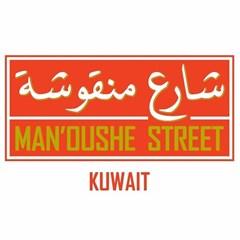 شارع منقوشة - الكويت