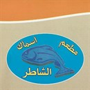 Al Shater Fish Restaurant - Hawally, Kuwait
