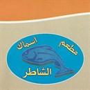 مطعم هامور الشاطر للأسماك المشوية والمقلية - حولي، الكويت