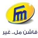 فاشن مل - فرع الجهراء - الكويت