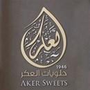 حلويات العكر - فرع حولي - الكويت