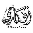 معرض أفكاري - فرع الري - الكويت