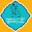مطعم ملاس بوخماس - فرع العقيلة - الكويت