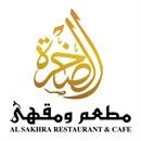 مطعم ومقهى الصخرة - الكويت