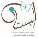 مطعم ومقهى البستان - فرع البدع (فندق رمال) - الكويت